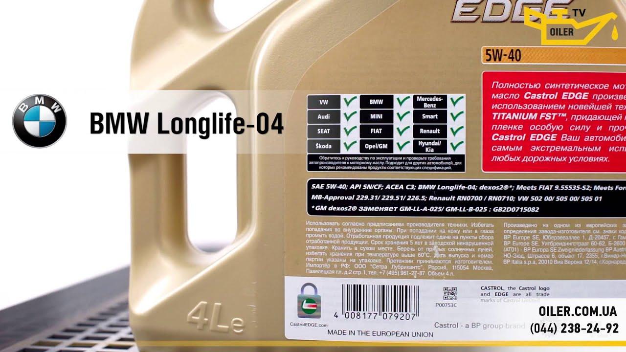 Моторные масла castrol в волгограде: купите по выгодной цене сегодня!. Информация о характеристиках масла кастрол для двигателя, гарантии и доставке на сайте virbacauto.