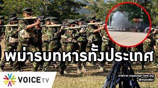 Overview-พม่าเริ่มสงคราม ประชาชนโจมตีทหารทั่วประเทศ วางระเบิดตำรวจ-ธุรกิจทหาร สี่ทัพชาติพันธุ์ปะทะดุ