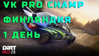 Dirt Rally 2.0!  VK PRO CHAMP/ Финляндия/ 1 день