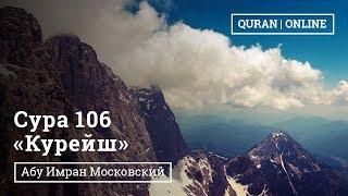 Сура 106 «Курайш» |  Абу Имран | Таджвид