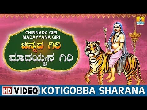 Kotigobba Sharana - Chinnada Giri Madayyana Giri | Sri Male Mahadeshwara Kannada Video Songs