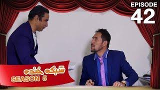 شبکه خنده - فصل ۵ - قسمت ۴۲ / Shabake Khanda - Season 5 - Episode 42
