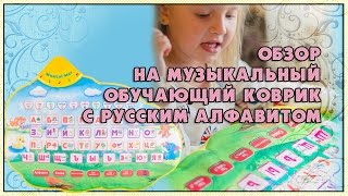 Обзор на музыкальный обучающий, развивающий коврик с Алиэкспресс, русский алфавит
