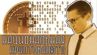 НАЦИОНАЛЬНАЯ КРИПТОВАЛЮТА [Новости науки и технологий]