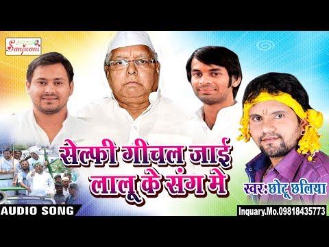 Chhotu Chhaliya. Suparhit Songs   सेल्फी गिचल जाई लालू के संग में.|| New Bhojpuri Hit Songs.2017