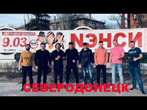 NENSI / НЭНСИ - ГОЛУБОГЛАЗАЯ   (Северодонецк - 09.03.2020)