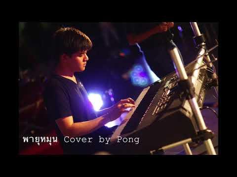 พายุหมุน : The Yers : (Cover) by Pong