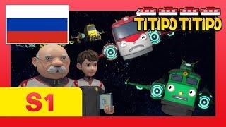 мультфильм для детей l Титипо Новый эпизод l #25 Миссия: спасти городок Чух-Чух! l Паровозик Титипо