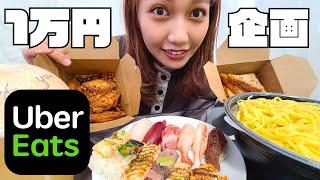#1万円企画 #UberEats #質問.