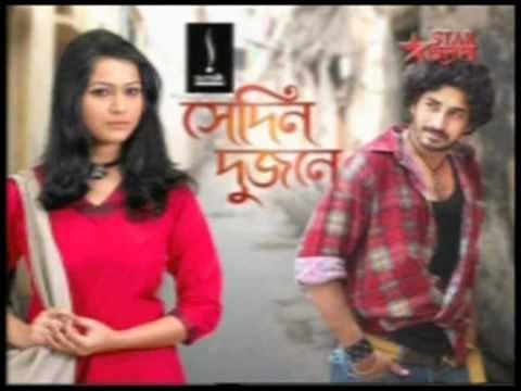 Star Jalsha Bheshe Elo Chhuney Gelo
