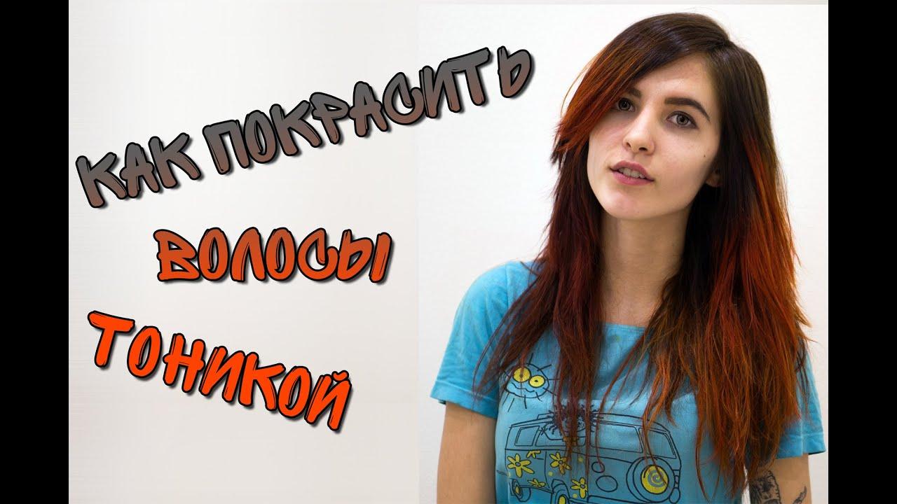 Как красить волосы тоником видео
