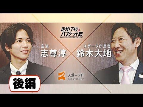 鈴木スポーツ庁長官×志尊淳さん対談 後編