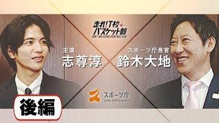 スポーツ庁では11月3日公開映画『走れ!T校バスケット部』とキャンペーンを企画! 主演の志尊淳さんが鈴木スポーツ庁長官と対談を行いました。