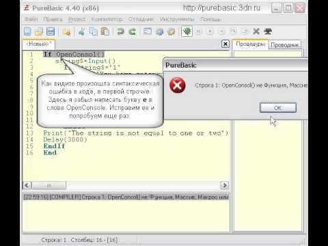 Основы программирования для начинающих -