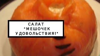 """Салат """"Мешочек удовольствия"""" с семгой рецепт с фото"""