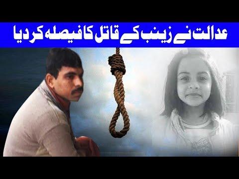 Court Gave A Final Decision For Zainab Murderer   Dunya News