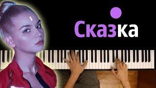 IC3PEAK - СКАЗКА ● караоке   PIANO_KARAOKE ● + НОТЫ & MIDI  