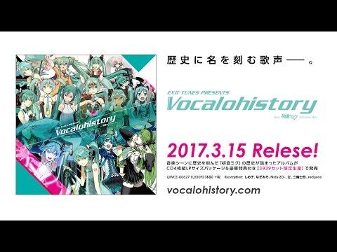 【2017年3月15日発売】vocalohistory feat .初音ミク