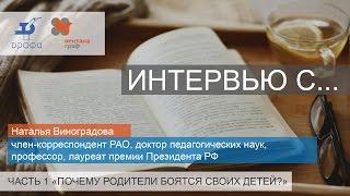 Наталья Виноградова. Почему родители боятся своих детей?
