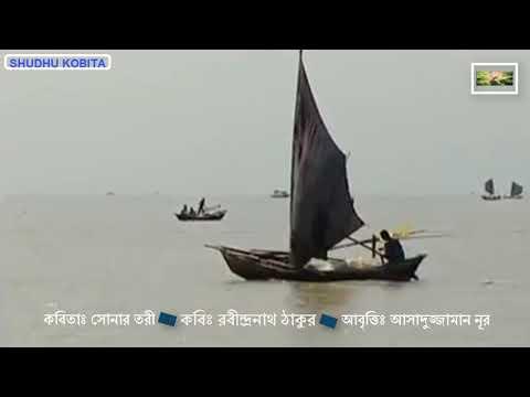 SONAR TORI by Rabindranath Tagore. Abritti : Asaduzzaman noor,সোনার তরী - রবীন্দ্রনাথ ঠাকুর