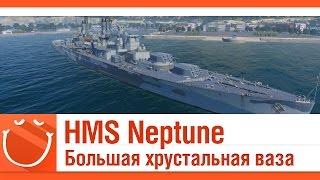 World of warships - HMS Neptune Большая хрустальная ваза