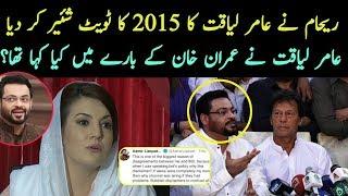 Reham Khan Expose Amir Liaquat After He Join PTI Imran Khan   Amir Liaquat Join Imran Khan Party