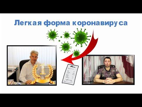 Легкая форма коронавируса 👑 как протекает, симптомы и лечение