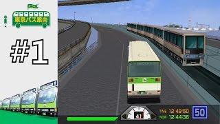 Tokyo Bus Guide - Dreamcast - #1 - Rainbow Bridge