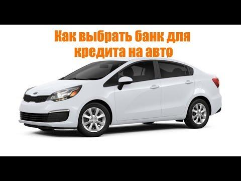 Как выбрать банк для кредита на авто