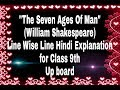 The Seven Ages Of Man(Hindi Explanation) for class 9th, Up board