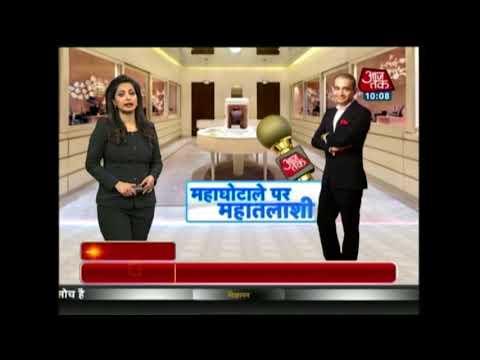 महाघोटाले के मास्टरमाइंड Nirav Modi की तलाश में आजतक टीम पहुंची New York और Belgium