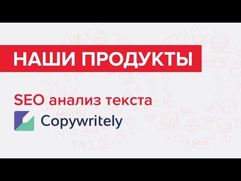 SEO анализ текста: как проверить качество оптимизации контента с copywritely.com?