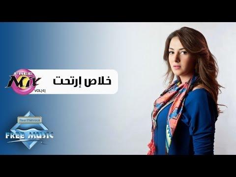 Donia Samir Ghanem - Khalas Art7at | دنيا سمير غانم - خلاص ارتحت