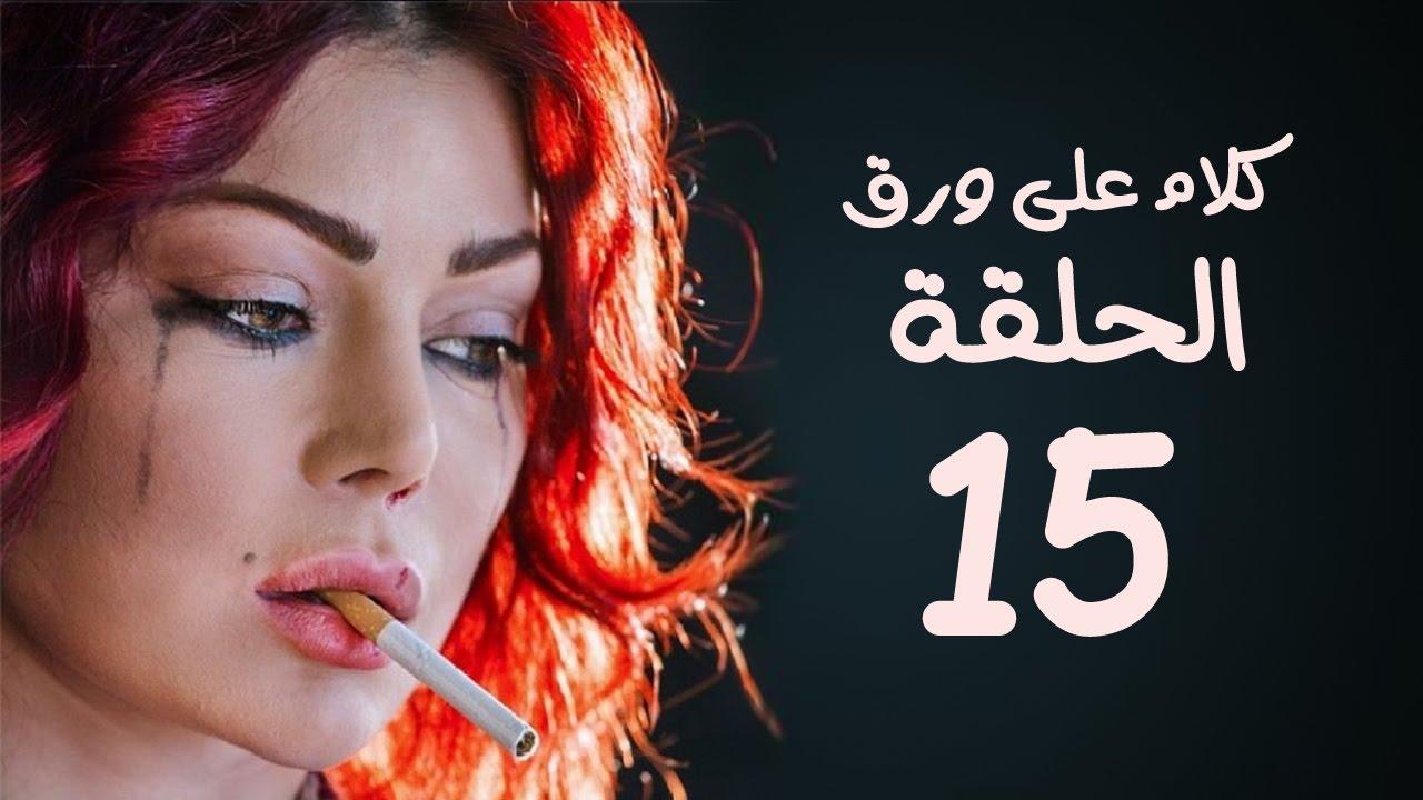 مسلسل كلام على ورق HD - بطولة هيفاء وهبي - الحلقة 15 ( الخامسة عشر )