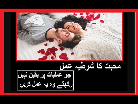 Muhabbat ka wazifa  wazifa for love  permanent love  love Marriage  shadi ka wazifa urdu hindi
