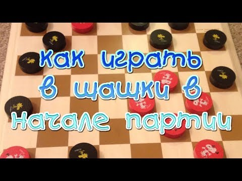 Шашки.Правила игры from YouTube · Duration:  4 minutes 52 seconds