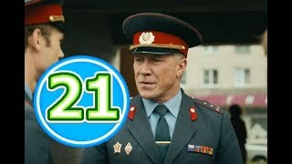 Купчино 21 серия - Дата выхода, премьера, содержание