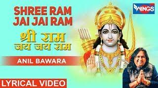 रविवार स्पेशल : श्री राम जय राम जय जय राम राम मंत्र Shri Ram Jai Ram Jai Jai Ram Ram Mantra
