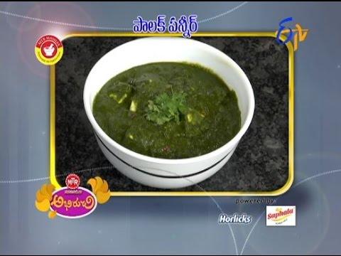 Abhiruchi - Palak Paneer - పాలక్ పన్నీర్