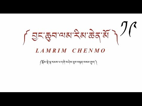 Download LAMRIM CHENMO -19 (Refuge & 32 Major and 80 Minor marks of Buddha) by Gomde Lharampa