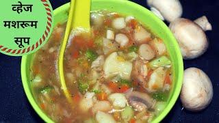 व्हेज मशरूम सूप   Veg Mushroom Soup Recipe By Tanuja