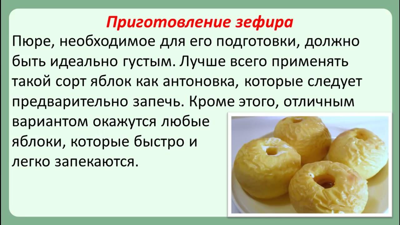 зефир для диабетиков рецепты