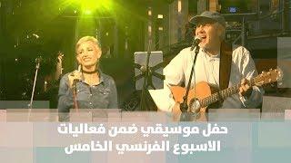 حفل موسيقي ضمن فعاليات الاسبوع الفرنسي الخامس