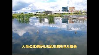 Hiroshiの旭川紹介「あさひかわ北彩都ガーデン」