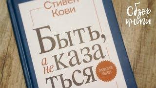"""Обзор книги Стивена Кови """"Быть, а не казаться"""""""