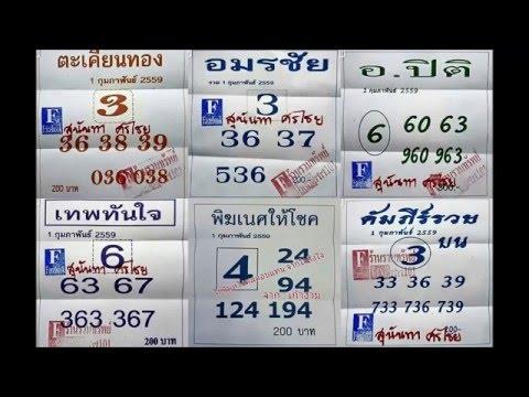 เลขเด็ด 1/2/59 รวมหวยซอง หวย งวดวันที่ 1 กุมภาพันธ์ 2559