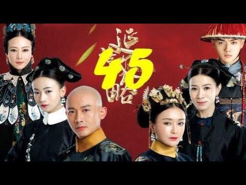 الحلقة 45 من مسلسل ( قصة قصر يانشي | Story of Yanxi Palace ) مترجمة