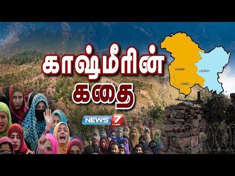 காஷ்மீரின் கதை.!   Article370   Jammu And Kashmir   News7 Tamil