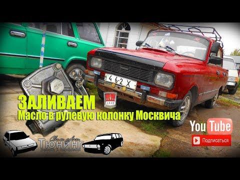 Заливаем масло в рулевую колонку Москвича