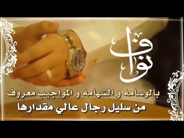 شيلة الله يديم افراحنا واليوم عيد دعوة زواج ام العريس 2018 Youtube